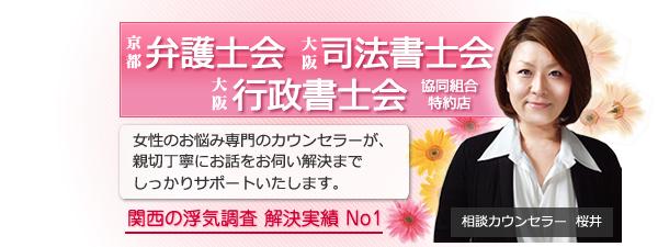 女性カウンセラー常駐、出張夜間相談 弁護士無料紹介 奈良の浮気調査ならお任せください