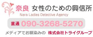奈良 女性のための興信所