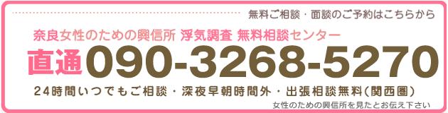 奈良女性のための興信所 浮気調査 無料相談センター